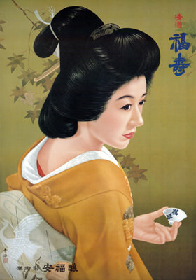 Fukuju Poster
